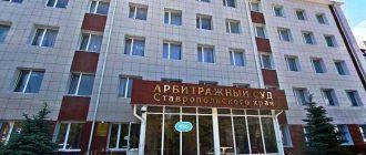 Арбитражный суд Ставропольского края 1