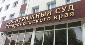 Арбитражный суд Ставропольского края 2