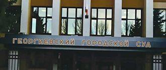 Георгиевский городской суд ставропольского края1