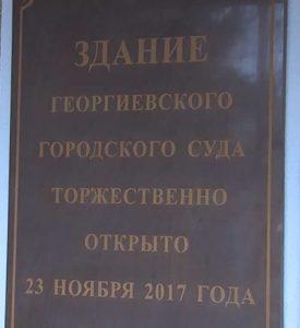 Георгиевский городской суд ставропольского края2