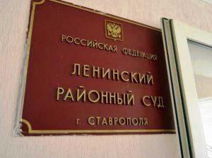 Ленинский районный суд города Ставрополя 2