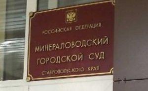 Минераловодский городской суд Ставропольского края 2