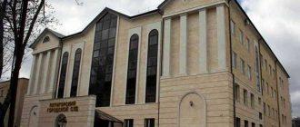 Пятигорский городской суд Ставропольского края 1