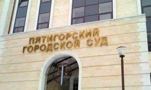 Пятигорский городской суд Ставропольского края 2