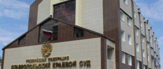 Ставропольский краевой суд 1