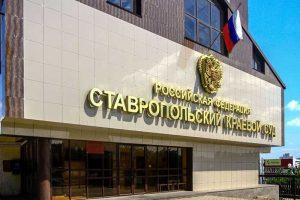 Ставропольский краевой суд 2