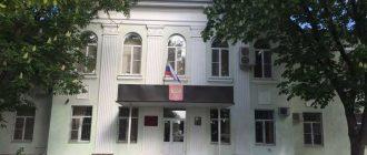 Александровский районный суд Ставропольского края