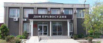Красногвардейский районный суд Ставропольского края