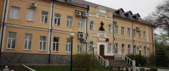 Железноводский городской суд Ставропольского края